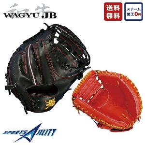 野球 一般用 硬式 キャッチャーミット JB JB-002 ボールパークドットコム 捕手用 ブラック レッドオレンジ 軽量 耐久性 あり 和牛 宮崎和牛 右投げ