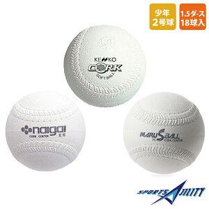 ソフトボール ボール 【ナイガイ/ケンコー/マルエス】 少年 2号 試合球 1.5ダース 18球