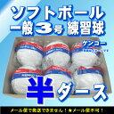 ソフトボール ボール 【ケンコー】 一般 3号 練習球 0.5ダース 6球