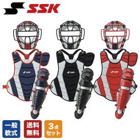 野球 軟式 一般用 キャッチャー防具 3点セット SSK マスク CNM1110CS プロテクター CNP1100C レガーズ CNL1100C キャッチャー