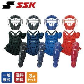 野球 軟式 一般用 キャッチャー防具 3点セット SSK マスク CNM810S プロテクター CNP1000 レガーツ CNL1000 キャッチャー