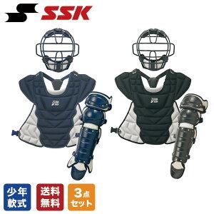 野球 軟式 少年用 キャッチャー防具 3点セット SSK マスク CNMJ110CS プロテクター CNPJ110C レガーズ CNLJ110C キャッチャー
