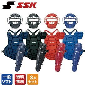 ソフトボール 一般用 キャッチャー防具 3点セット SSK マスク CSM310S プロテクター CSP1000 レガーズ CSL1000 キャッチャー