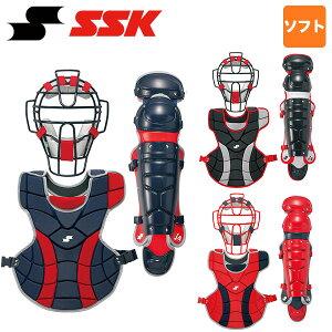 ソフトボール キャッチャー防具 一般用 3点セット SSK エスエスケイ マスク CSM2100CS プロテクターCSP2100C レガーツ CSL2100C