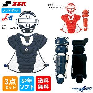 少年用 ソフトボール SSK キャッチャー防具 3点セット マスク プロテクター レガース