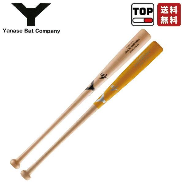 野球 硬式 木製バット 【ヤナセ/Yanase】 Yバット トップバランス メイプル 長さ84.5cm/85.5cm 重さ約900g 淡黄色×ナチュラル (YCM-802)
