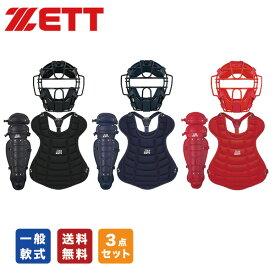 野球 軟式 一般用 キャッチャー防具 3点セット ZETT マスク BLM3152A プロテクター BLP3330 レガーツ BLL3200B キャッチャー