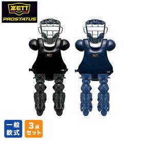 野球 軟式 一般用 キャッチャー防具 3点セット ZETT プロステイタス マスク BLM3295A プロテクター BLP3298 レガーツ BLL3295 キャッチャー