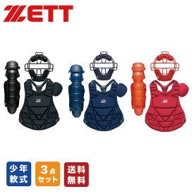 野球 軟式 少年用 キャッチャー防具 3点セット ZETT マスク BLM7111A プロテクター BLP7260A レガーツ BLL7230 キャッチャー