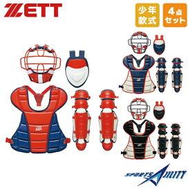キャッチャー防具 おまけ付き 野球 軟式 少年 キャッチャー 防具 4点 セット ZETT BL717A マスク スロートガード プロテクター レガーツ 収納袋付