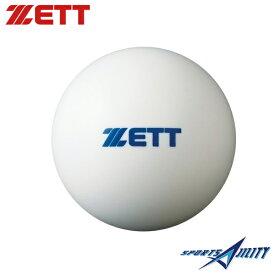 【ゼット/ZETT】トレーニングボール(BB350S) 野球 / ベースボール / ソフトボール / ティーバッティング / トスバッティング / 砂鉄