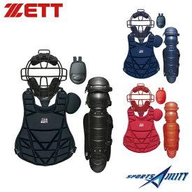4点セット 少年 軟式 キャッチャー 捕手 防具セット ゼット/ZETT ( BLM7111A BLM8A BLP7260A BLL7230 ) マスク スロートガード プロテクター レガース