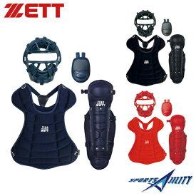軟式 少年 キャッチャー 防具 4点セット ZETT ゼット BLM7200A BLM8A BLP7340 BLL7240A マスク スロートガード プロテクター レガース