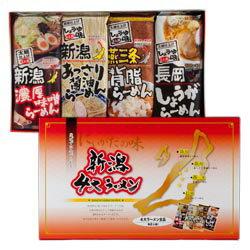 【ラーメン】新潟4大ラーメン全4品 (2人前×4種類 / 箱入)