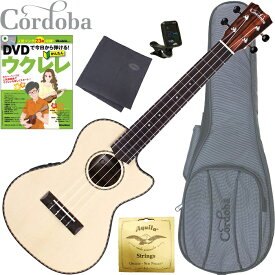 Cordoba 21T-CEセット
