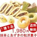 【送料無料】抹茶とあずきの和洋菓子お試しセット【スイーツ】【お菓子】【抹茶】【セット】【お試し】
