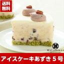 アイスケーキあずき 5号【お菓子 スイーツ 送料無料 お取り寄せ バースデー 誕生日 バースデーケーキ 誕生日ケーキ …