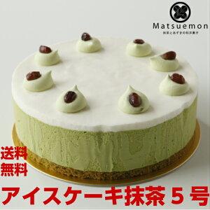 アイスケーキ 抹茶 5号宇治 抹茶ケーキ 抹茶スイーツ ホール ケーキ アイス バースデー ケーキ お誕生日ケーキ 冷凍ケーキ 和菓子 和 風 大人 子供 お取り寄せスイーツ 東京 おしゃれ 無添加