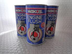 送料無料!!選べるプレゼント付き!WAKO'S(ワコーズ)エンジンフラッシュ EF 3本セット【RCP】