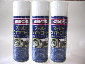 送料無料!!選べるプレゼント付き!WAKO'S(ワコーズ) STC−A スーパータイヤコート 3本セット 【RCP】