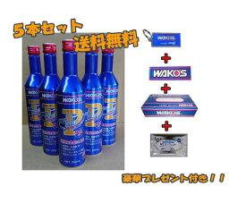 送料無料!豪華おまけ付き!【New】 wako's ワコーズプレミアムパワー PMP 5本セット  【RCP】