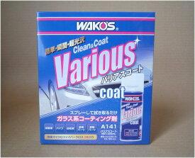 WAKO'S(ワコーズ) バリアスコート【RCP】