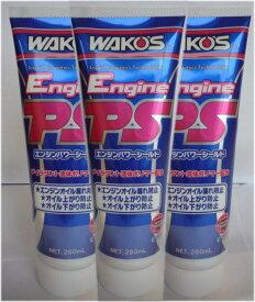 送料無料!!選べるプレゼント付き!WAKO'S(ワコーズ)エンジンパワーシールド EPS 3本セット 【RCP】