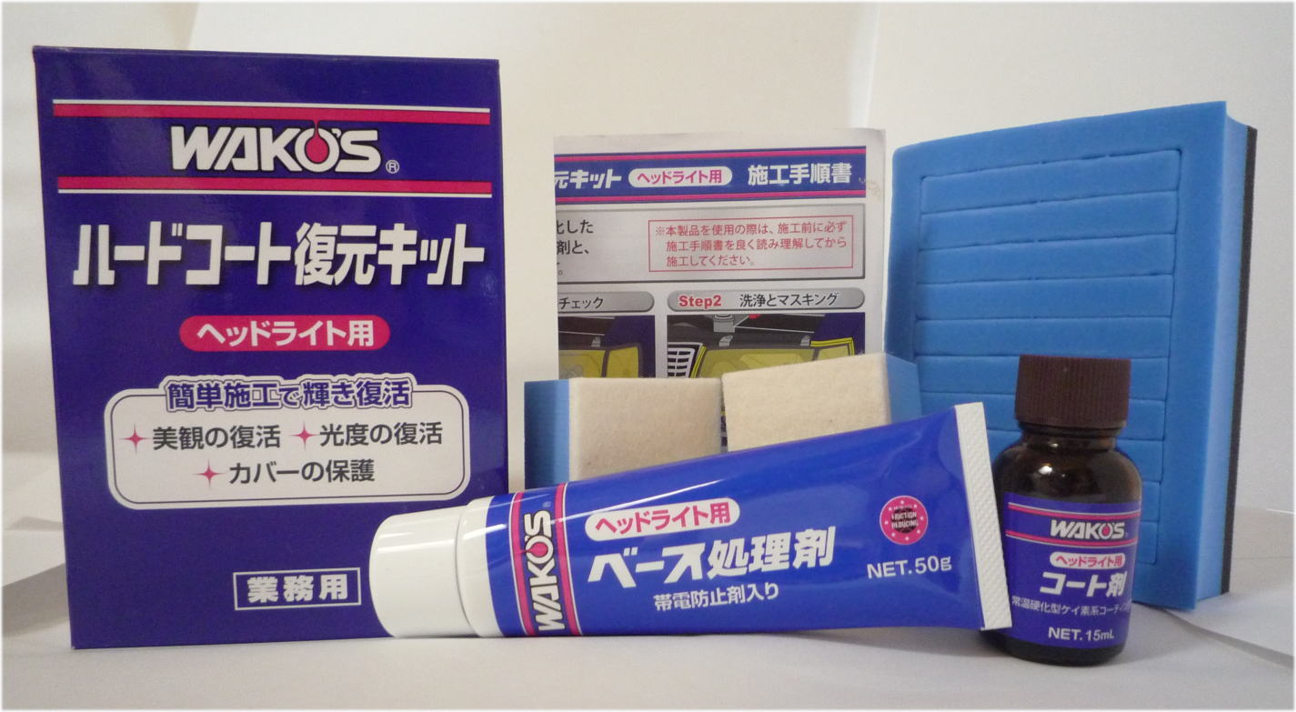 ワコーズ WAKO'S ハードコート復元キット HC−K ヘッドライト用下地処理剤&コート剤 【RCP】