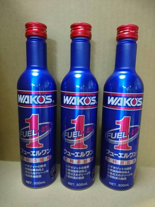 送料無料!!選べるプレゼント付き!WAKO'S (ワコーズ) F1 フューエルワン(FUEL1+アンチラスト)3本セット【RCP】