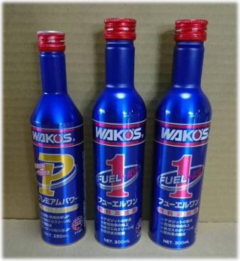 送料無料!!選べるプレゼント付き!WAKO'S ワコーズ  プレミアムパワー PMP + フューエルワン F1 (2本) 合計 3本セット【RCP】