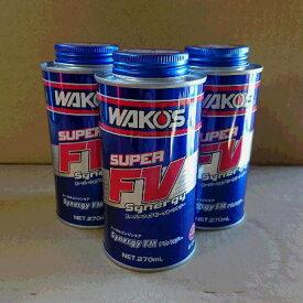 送料無料!!選べるプレゼント付き!WAKO'S(ワコーズ) S−FV・S スーパーフォアビークル・シナジー270ml 3本セット【RCP】