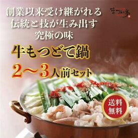 【送料無料】大阪京橋【まつい亭】和風み噌味牛もつどて鍋 2〜3人前