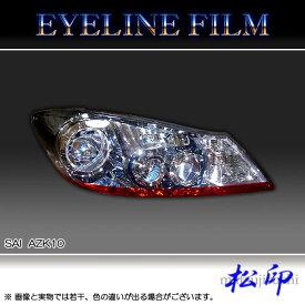 【松印】 アイラインフィルム SAI サイ AZK10 前期