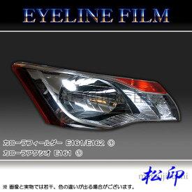 【松印】 アイラインフィルム カローラアクシオ E160/E161 前期 タイプ1