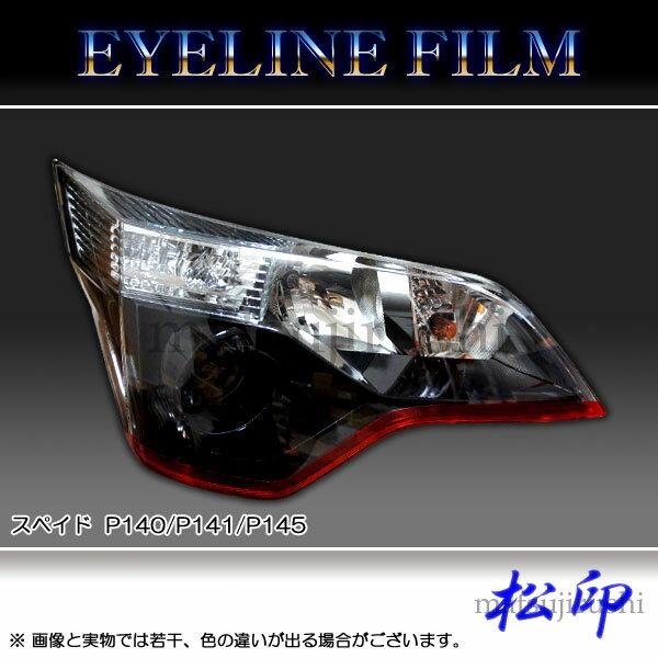 【松印】アイラインフィルム スペイド P140/P141