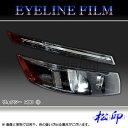 【松印】アイラインフィルム ヴォクシー R80 タイプ1