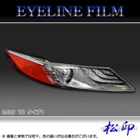 【松印】 アイラインフィルム カムリ V70 タイプ1