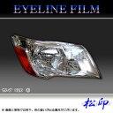 【松印】アイラインフィルム セレナ C26 前期 タイプ1