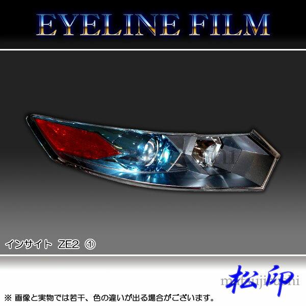 【松印】アイラインフィルム インサイト ZE2 タイプ1