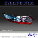 【松印】 アイラインフィルム インサイト ZE2 タイプ2