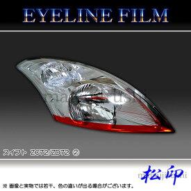 【松印】 アイラインフィルム スイフト ZC72/ZD72/ZC32 タイプ2