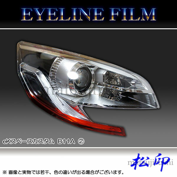 【松印】アイラインフィルム ekスペースカスタム B11A 前期 タイプ2