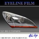 【松印】アイラインフィルム BMW 6シリーズ F06/F12/F13
