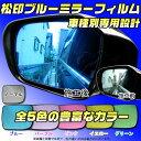 【松印】 ブルーミラーフィルム 車種別専用設計 ハイエース GL H200