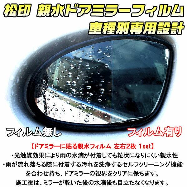 【松印】 親水ドアミラーフィルム 車種別専用設計 プレマシー CW