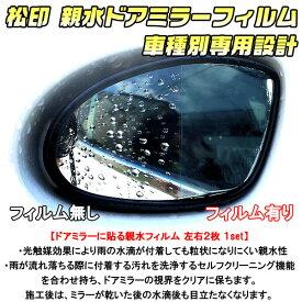 【松印】 親水ドアミラーフィルム 車種別専用設計 Audi アウディ A3 8V