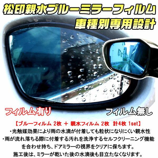 【松印】 親水ブルーミラーフィルム 車種別専用設計 プレマシー CW