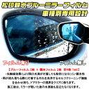 【松印】 親水ブルーミラーフィルム 車種別専用設計 ヴェゼル RU1/RU2/RU3/RU4