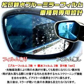 【松印】 親水ブルーミラーフィルム 車種別専用設計 セルシオ UCF30