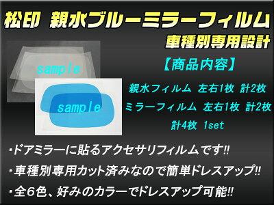 【松印】親水ブルーミラーフィルム